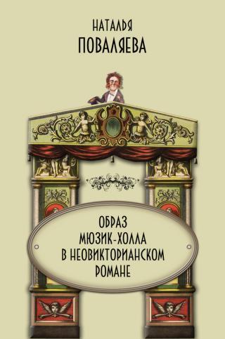 Образ мюзик-холла в неовикторианском романе