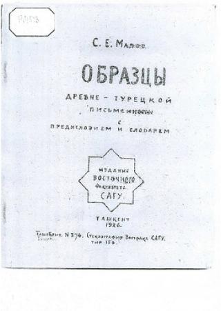 Образцы древне-турецкой письменности с предисловием и словарём