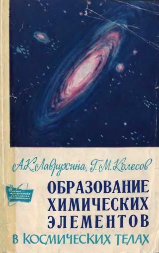 Образование химических элементов в космических телах 1