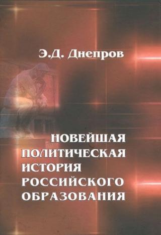 Образование и политика. Новейшая политическая история российского образования Т. 1