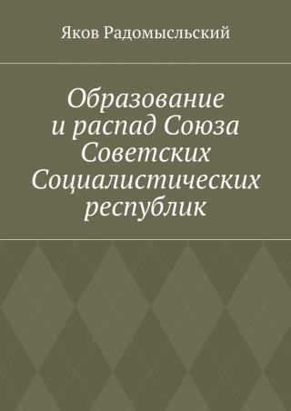 Образование ираспад Союза Советских Социалистических республик