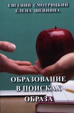 Образование в поисках образа