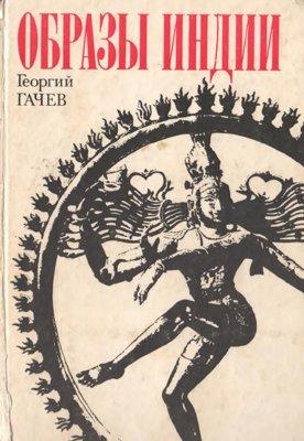 Образы Индии: (Опыт экзистенциальной культурологии)