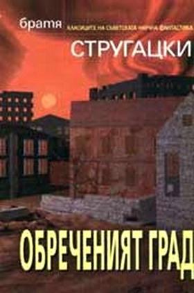 Обреченият град