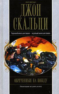 Обреченные на победу [Old Man's War - ru]