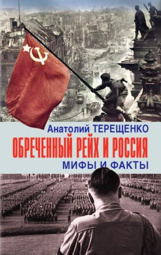 Обречённый рейх и Россия. Мифы и факты