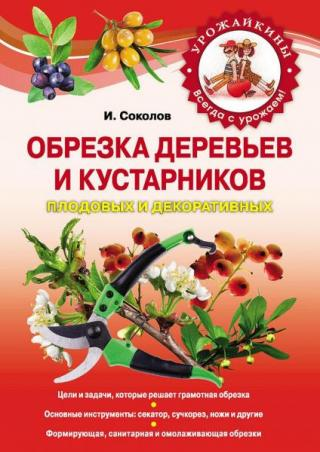 Обрезка деревьев и кустарников плодовых и декоративных