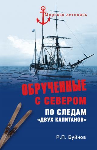 ОБРУЧЕННЫЕ С СЕВЕРОМ По следам «Двух капитанов»