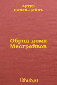 Обряд дома Месгрейвов