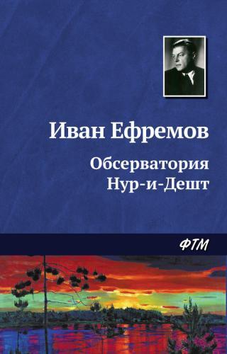 Обсерватория Нур-и-Дешт