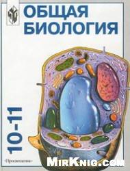 Общая биология: Учебник для 10-11 классов с углубленным изучением биологии в школе.