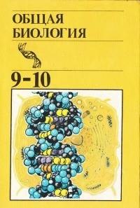 Общая биология: Учебник для 9-10-х классов средней школы