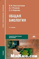 Общая биология.Учебник для ссузов