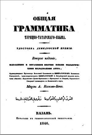 Общая грамматика турецко-татарского языка [Второе изданiе]