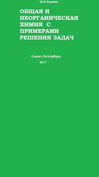 Общая и Неорганическая химия с примерами решения задач