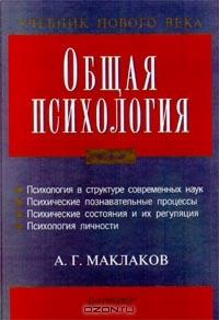 Общая психология. Анатолий маклаков | купить школьный учебник в.
