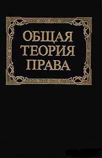Общая теория права: Учебник для юридических вузов