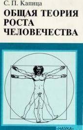 Общая теория роста человечества