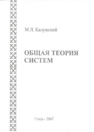 Общая теория систем: Курс лекций