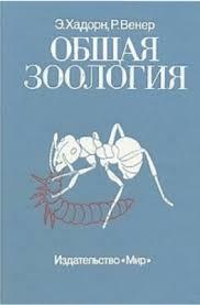 Общая зоология