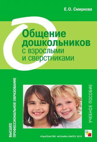 Общение дошкольников с взрослыми и сверстниками. Учебное пособие