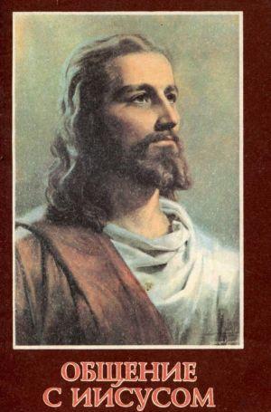 Общение с Иисусом