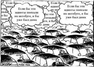 Общественная идеология автомобилизации