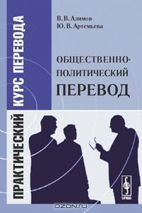 Общественно-политический перевод: Практический курс