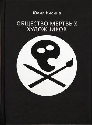 Общество мертвых художников