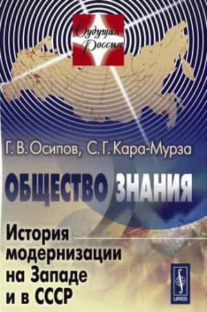 Общество знания: История модернизации на Западе и в СССР