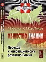 Общество знания: Переход к инновационному развитию России