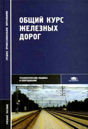 Общий курс железных дорог