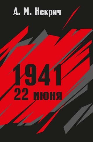 Обсуждение книги А М Некрича '1941, 22 ИЮНЯ' в Институте Марксизма-Ленинизма при ЦК КПСС
