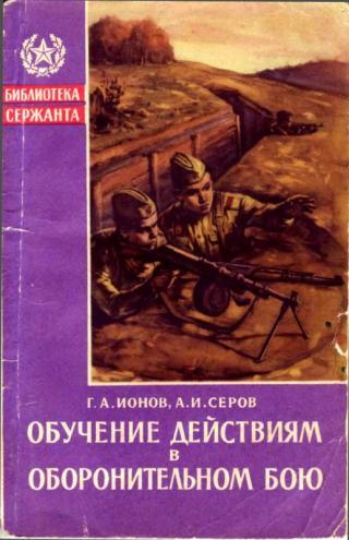Обучение действиям в оборонительном бою