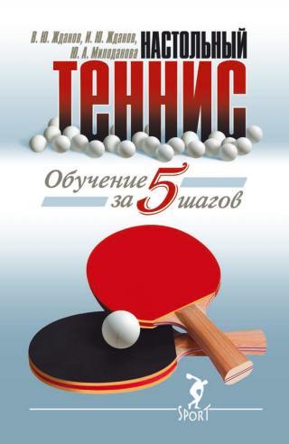 Обучение настольному теннису за 5 шагов