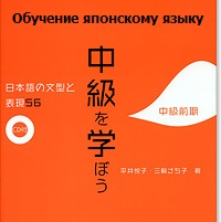 Обучение японскому языку