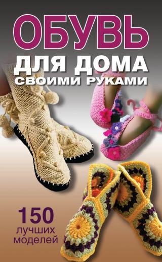 Обувь для дома своими руками
