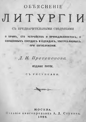 Объяснение Литургии (Пятое издание. 1898 г.)