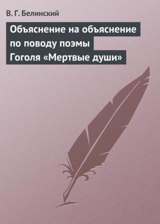 Объяснение на объяснение по поводу поэмы Гоголя «Мертвые души»
