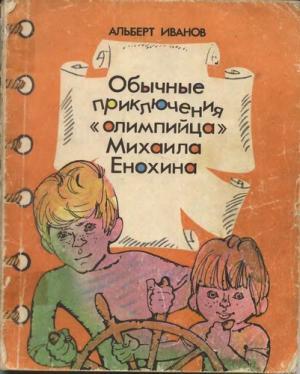 Обычные приключение «олимпийца» Михаила Енохина