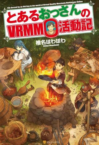 Обычный мужчина средних лет и его журнал активности в Vrmmo