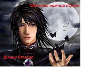 Обычный вампир Юрген (СИ)