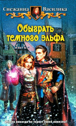читать снежанна василика любовь по контракту 3