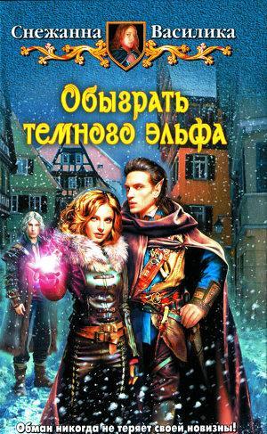 Читать любовница короля василика снежанна