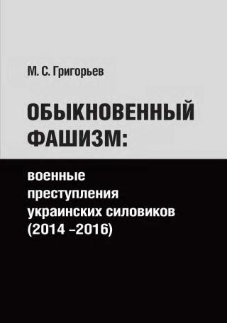Обыкновенный фашизм: военные преступления украинских силовиков (2014–2016)