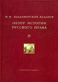 Обзор истории русского права