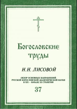 ОБЗОР ОСНОВНЫХ НАПРАВЛЕНИЙ РУССКОЙ БОГОСЛОВСКОЙ АКАДЕМИЧЕСКОЙ НАУКИ В XIX - НАЧАЛЕ XX СТОЛЕТИЯ