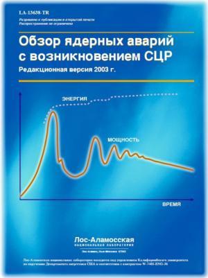 Обзор ядерных аварий с возникновением СЦР (LA-13638)