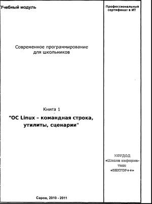 OC Linux - командная строка, утилиты, сценарии