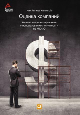 Оценка компаний: Анализ и прогнозирование с использованием отчетности по МСФО